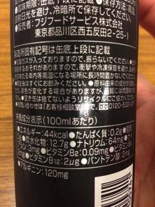 エナジーボンバーのカフェイン量とカロリー