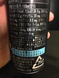 アブソリュートリーゼロのカフェイン量とカロリー量