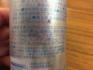 レッドブルシュガーフリーのカフェイン量とカロリー量