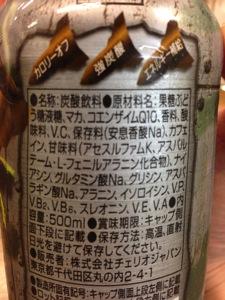 ジャングルマンXの原材料名