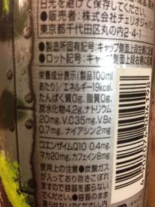 ジャングルマンXのカフェイン量とカロリー量