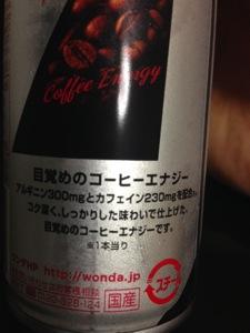 ワンダパワーブレンドコーヒーは目覚めのコーヒーエナジー