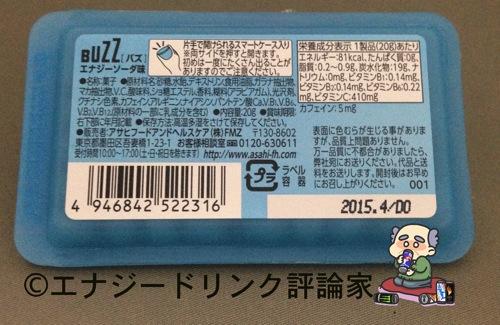 BUZZ バズタブレット エナジーソーダ味