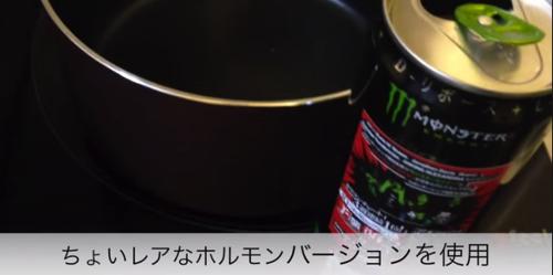 モンスターエナジーM3