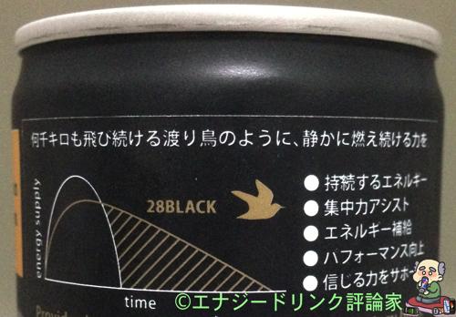 28ブラックエナジードリンク