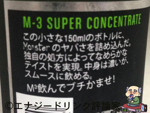 モンスターエナジーM3解説