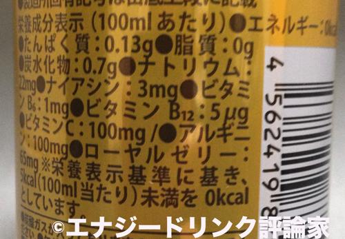 スッパイマンエナジードリンク栄養成分