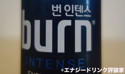 韓国のバーンエナジードリンク
