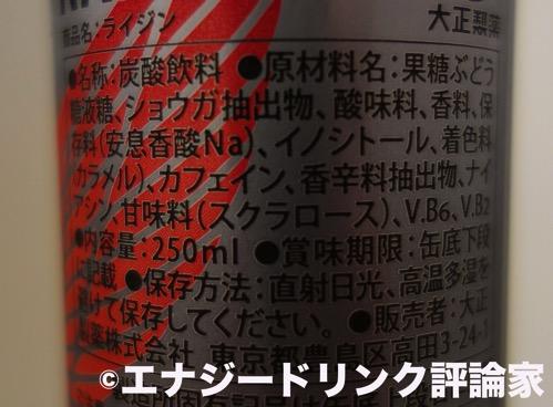 ライジン250ml缶