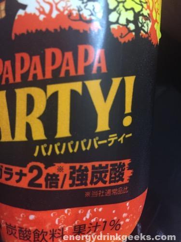 ドデカミンパパパパパーティー