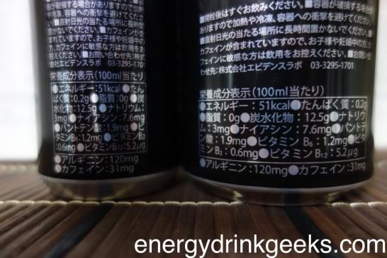 Batteryの成分表